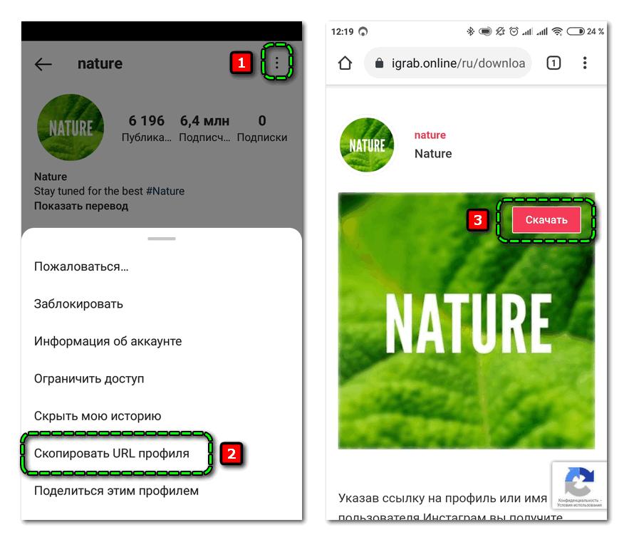 Скачивание фото профиля из Instagram в iGrab на Android