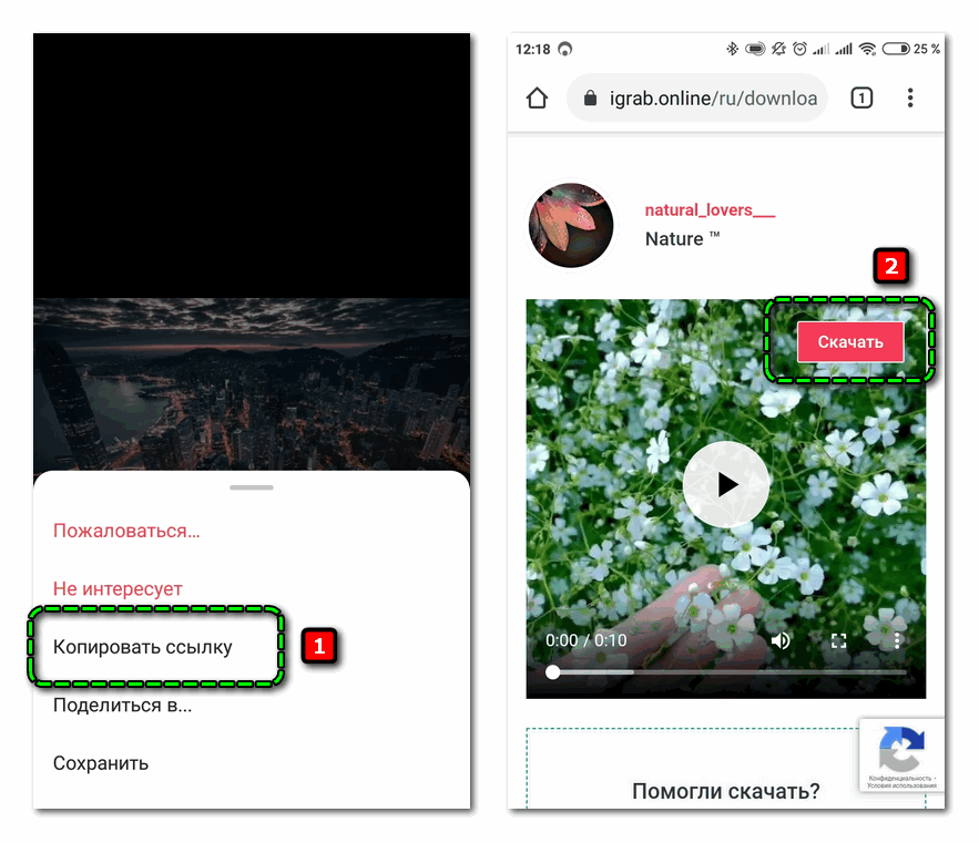Скачивание IGTV из Instagram в iGrab на Android