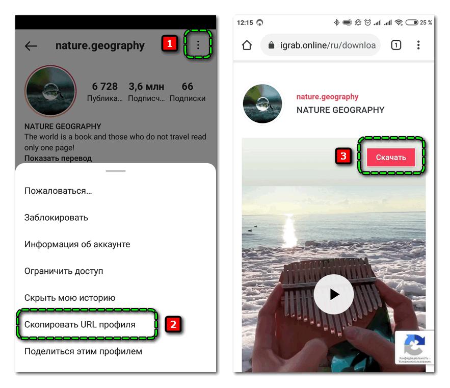 Скачивание истории из Instagram в iGrab на Android