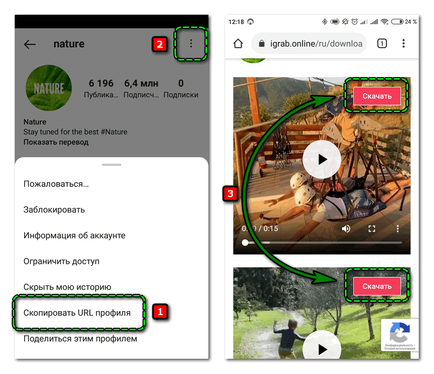 Скачивание последних постов из Instagram в iGrab на Android